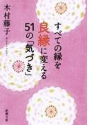 すべての縁を良縁に変える51の「気づき」(新潮文庫)(新潮文庫)