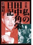決定版 私の田中角栄日記(新潮文庫)(新潮文庫)