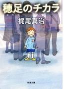 穂足のチカラ(新潮文庫)(新潮文庫)