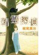 精霊探偵(新潮文庫)(新潮文庫)