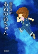 あねのねちゃん(新潮文庫)(新潮文庫)