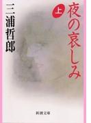 夜の哀しみ(上)(新潮文庫)(新潮文庫)