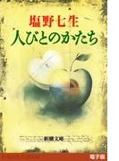 人びとのかたち(新潮文庫)(新潮文庫)