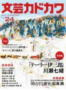 文芸カドカワ 2016年12月号(文芸カドカワ)