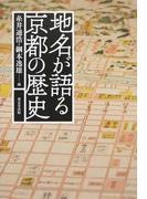 地名が語る京都の歴史