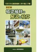 橋梁補修の解説と積算 写真でみる橋梁補修工事の施工手順 改訂版