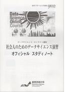 社会人のためのデータサイエンス演習 オフィシャルスタディノート