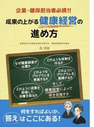 成果の上がる健康経営の進め方 企業・健保担当者必携!!