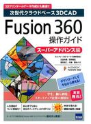 次世代クラウドベース3DCAD Fusion 360操作ガイド 3Dプリンターのデータ作成にも最適!! スーパーアドバンス編