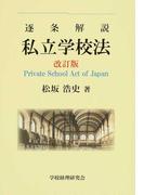 逐条解説私立学校法 改訂版