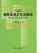 補助金適正化法解説 補助金行政の法理と実務 全訂新版 増補第2版