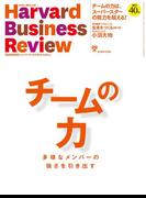 DIAMONDハーバード・ビジネス・レビュー 2016年12月号[雑誌]