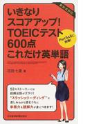 いきなりスコアアップ!TOEICテスト600点これだけ英単語 Part5&6に挑戦!