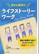 今から学ぼう!ライフストーリーワーク 施設や里親宅で暮らす子どもたちと行う実践マニュアル