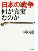 日本の戦争何が真実なのか