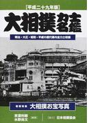 大相撲力士名鑑 明治・大正・昭和・平成の歴代幕内全力士収録 平成29年版