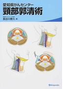 頸部郭清術 愛知県がんセンター