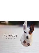 FLYDOGS 空飛ぶ犬たち