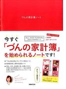 づんの家計簿ノート (ぴあMOOK)(ぴあMOOK)