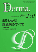 デルマ No.250(2016年11月号) まるわかり!膠原病のすべて