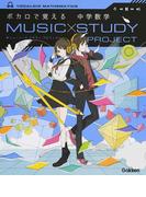 ボカロで覚える中学数学 (ミュージック・スタディ・プロジェクト)