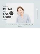 RUMI HAIR ARRANGE BOOK 3 RUMI THE BOB BOOK (主婦の友生活シリーズ)(主婦の友生活シリーズ)
