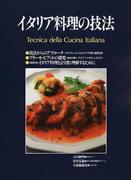 イタリア料理の技法 体系的にイタリア料理を学ぶプロのための技術書 復刻版