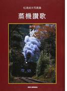 蒸機讃歌 松浦貞夫写真集 第3章 秋