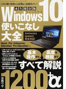 Windows10使いこなし大全 活用ワザ1200+α 永久保存版 (三才ムック)(三才ムック)