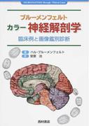 ブルーメンフェルトカラー神経解剖学 臨床例と画像鑑別診断