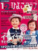ひよこクラブ2016年12月号増刊 1才2才のひよこクラブ2017年冬春号