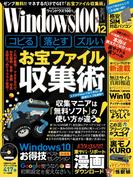 Windows100%  2016年12月号