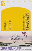 真理の探究 仏教と宇宙物理学の対話 (幻冬舎新書)(幻冬舎新書)