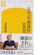 天皇「生前退位」の真実 (幻冬舎新書)(幻冬舎新書)