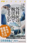 外科医の腕は何で決まるのか がん手術のすべてがわかる (幻冬舎新書)(幻冬舎新書)