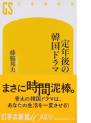 定年後の韓国ドラマ (幻冬舎新書)(幻冬舎新書)