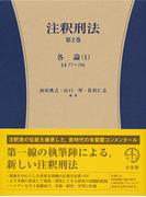 注釈刑法 第2巻 各論 1 §§77〜198 (有斐閣コンメンタール)
