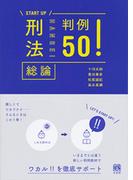 刑法総論判例50!