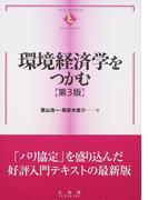 環境経済学をつかむ 第3版 (TEXTBOOKS TSUKAMU)
