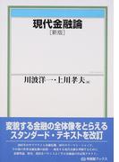 現代金融論 新版 (有斐閣ブックス)