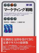 マーケティング戦略 第5版 (有斐閣アルマ Specialized)(有斐閣アルマ)