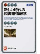 新しい時代の図書館情報学 補訂版