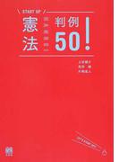 憲法判例50! (START UP)