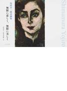 無限に悲しく、無限に美しく 島村洋二郎詩画集