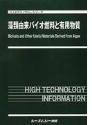藻類由来バイオ燃料と有用物質 (バイオテクノロジーシリーズ)