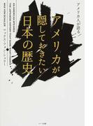 アメリカ人が語るアメリカが隠しておきたい日本の歴史