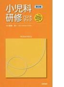 小児科研修ハンドブック 第2版