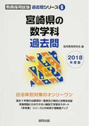 宮崎県の数学科過去問 2018年度版