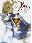 Fate/Zero 13 (角川コミックス・エース)(角川コミックス・エース)