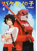 バケモノの子 4 (角川コミックス・エース)(角川コミックス・エース)